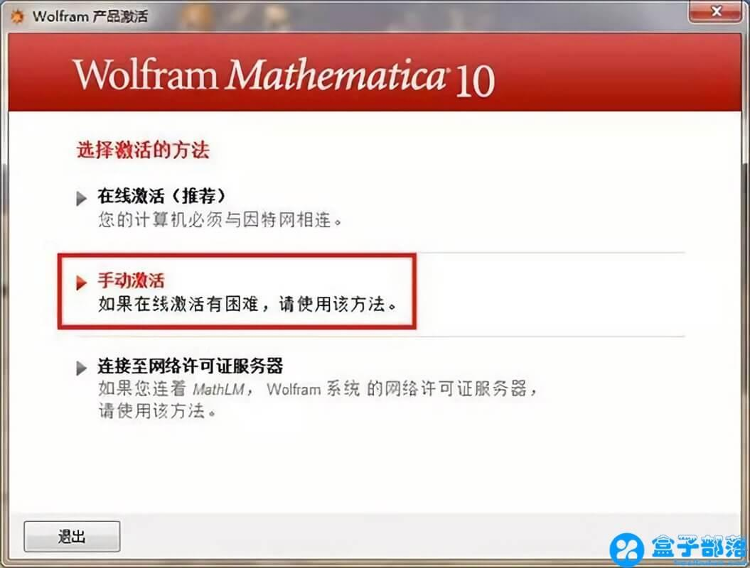 Mathematica 10.3 功能强大的科学计算软件