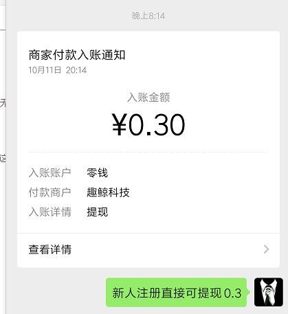 拼手气app:注册送0.3秒提微信、内置红包群每日可抢红包?多花点时间每天能撸几块钱插图
