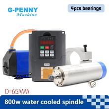 Water cooled spindle kit 800w water cooling spindle 4 bearings 65mm diameter 0.8kw spindle & 1.5kw inverter/VFD &75w water pump