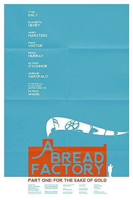 面包工廠,第一部分