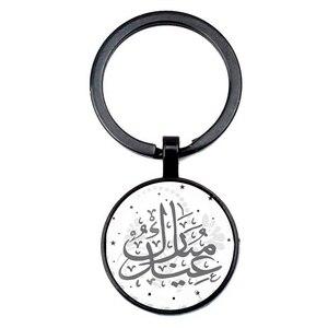 Image 3 - Модный Арабский исламский Брелок с подвеской, Средний Восток
