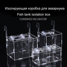 Aquarium fish tank isolation box fish breeding box transparent acrylic hatching box protection turtle fry 20*10*10CM Two grid