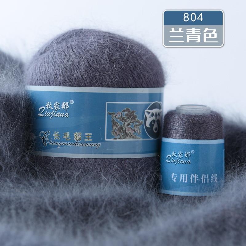 50g+20g Soft Mink Velvet Wool Yarn Hand Knitting Scarf Yarn Pure Color Thin Plush Hand Crochet DIY Yarn Sewing For Fall Winter