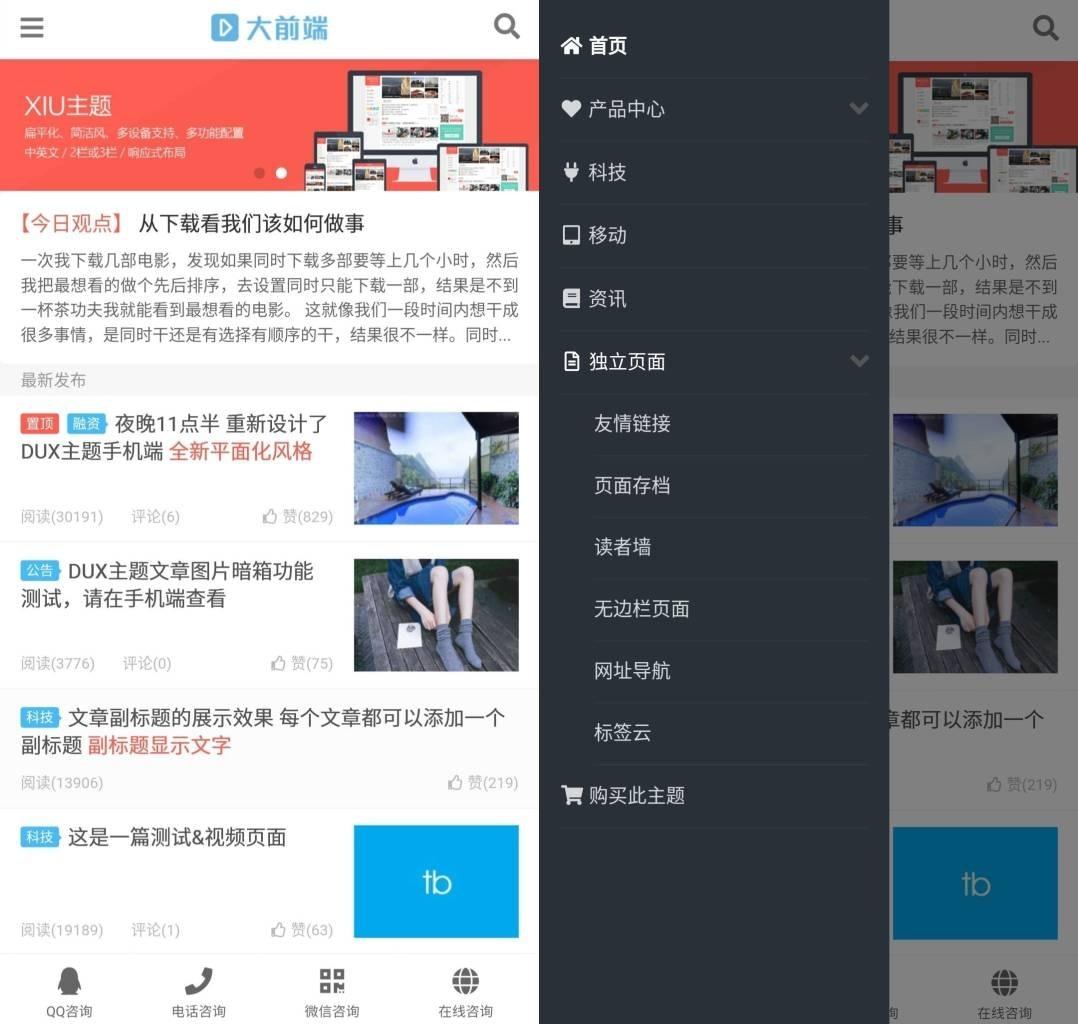 wordpress大前端主题6.1破解版免授权