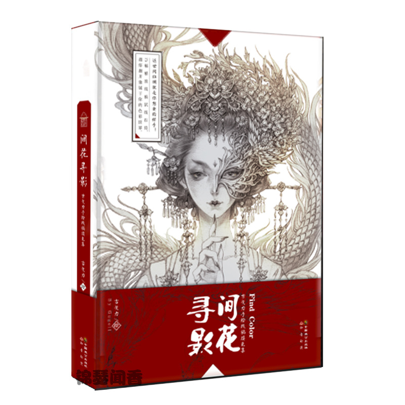 Jianhuaxunying New Original Color Painting By Gugeli Chinese Aesthetic Ancient Style Line Adult  Drawing Coloring Books Art Book
