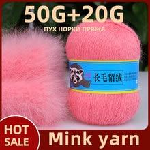 Drop Shipping 50 + 20 g/takım uzun peluş vizon kaşmir iplik kaliteli el örgü ipliği hırka eşarp uygun kadın için