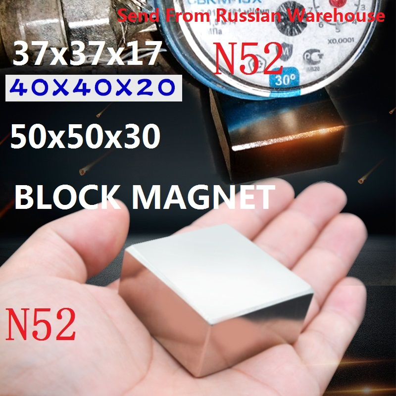 1pcs Neodymium Magnet N52 Iman Strong Powerful Block Magnets Rare Earth Imanes Strongest Magnetic Slow Down Water Gas Meter