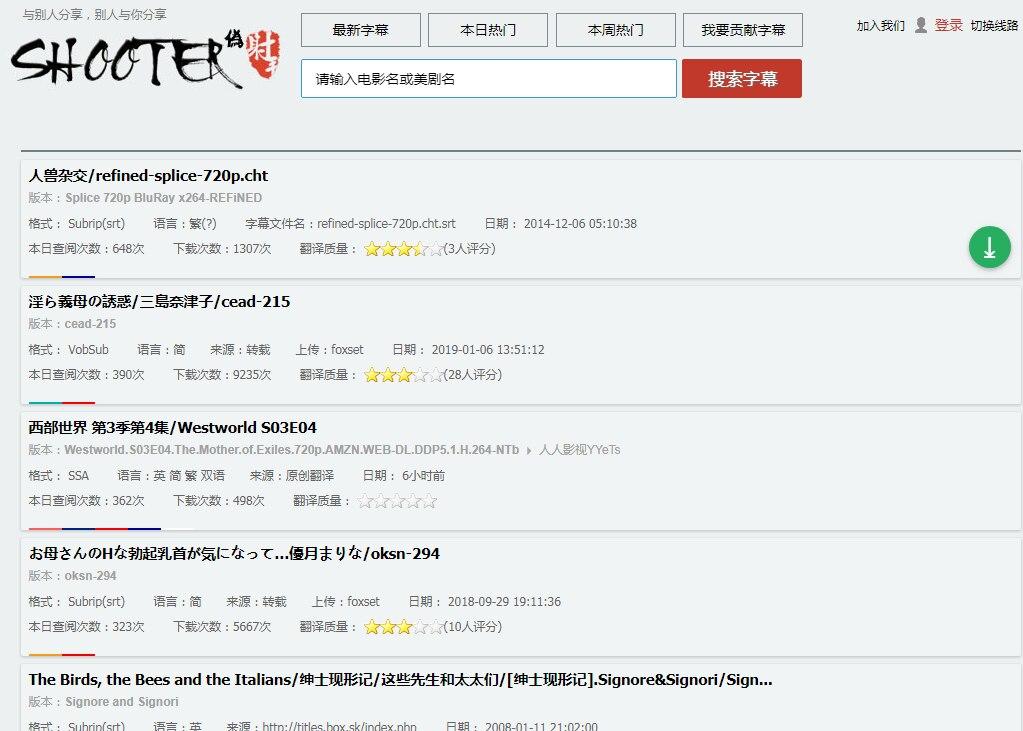 伪·射手网:学习日语好去处