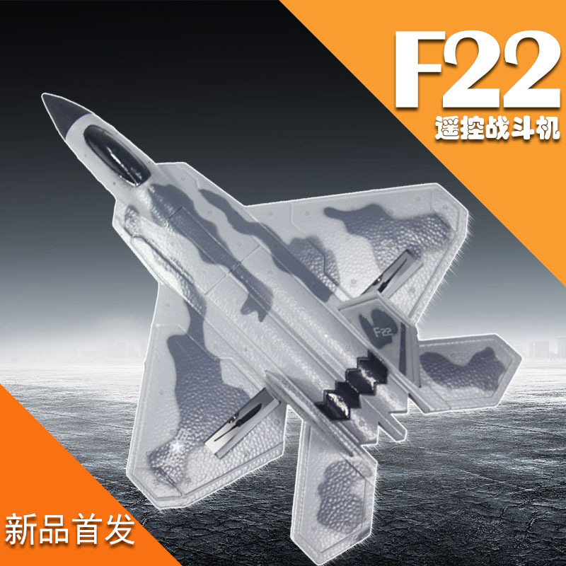 F22 Remote Control Fighter Plane Fixed-Wing Electric Airplane Drop-resistant Foam Glider Airplane Model Toy-Battery