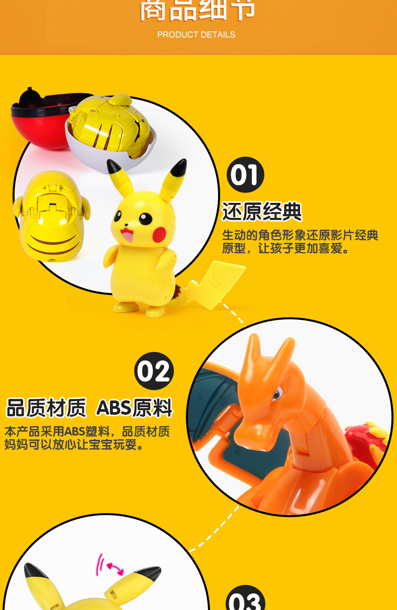 Deformable Pokemon Toy 19