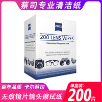 Lens Camera Lens Wiping Paper 200 PCs Germany Lens Mobile Phone White Glasses Cloth Lens Wiping Paper Wet Wipe
