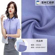 цена на The New Cotton Tr Fabric Woven Rayon Polyester Spring and Summer Fashion Fabric Shirt Dress Clothing