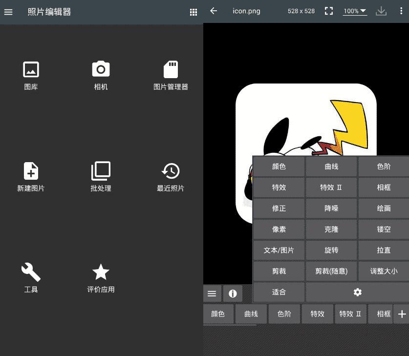安卓照片编辑器v5.6.1 去广告安卓修图神器