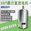 24 v dcモータ速度997モーター12 36 vミュートtrawlersダブルベアリング旋盤ビーズテーブルソードリル775
