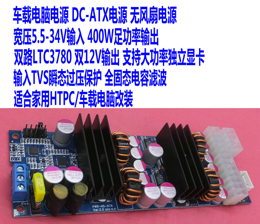 ITPS Vehicle Industrial Computer Power Supply DC DC-ATX Robot VR Power Driving Test Vehicle 400W