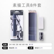 Sketch set pencil storage full of adult sketch painting tool beginner drawing art  supplies
