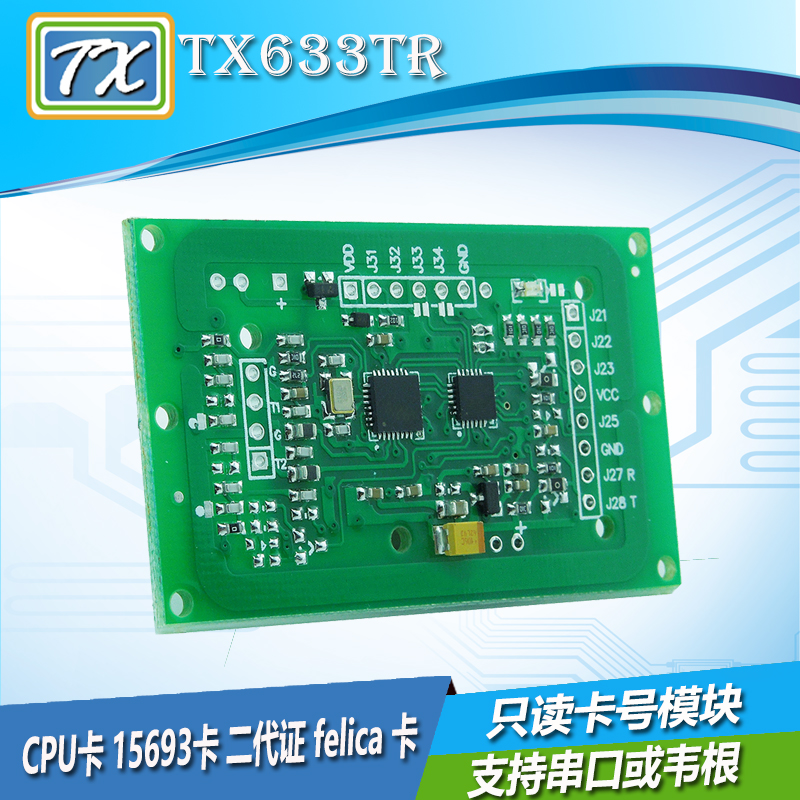 TX633TR CPU Card TypeA/B 15693 Felica Card Module Reader Chip Induction Circuit Board