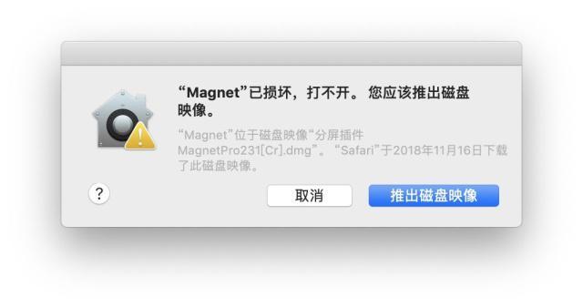 Mac安装软件时提示身份不明或已损坏,移至废纸篓怎么办?插图3