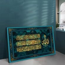 Ayat ul kursi – peinture sur toile d'art mural du coran islamique, affiches et imprimés de calligraphie arabe musulmane, décoration de la maison de la mosquée