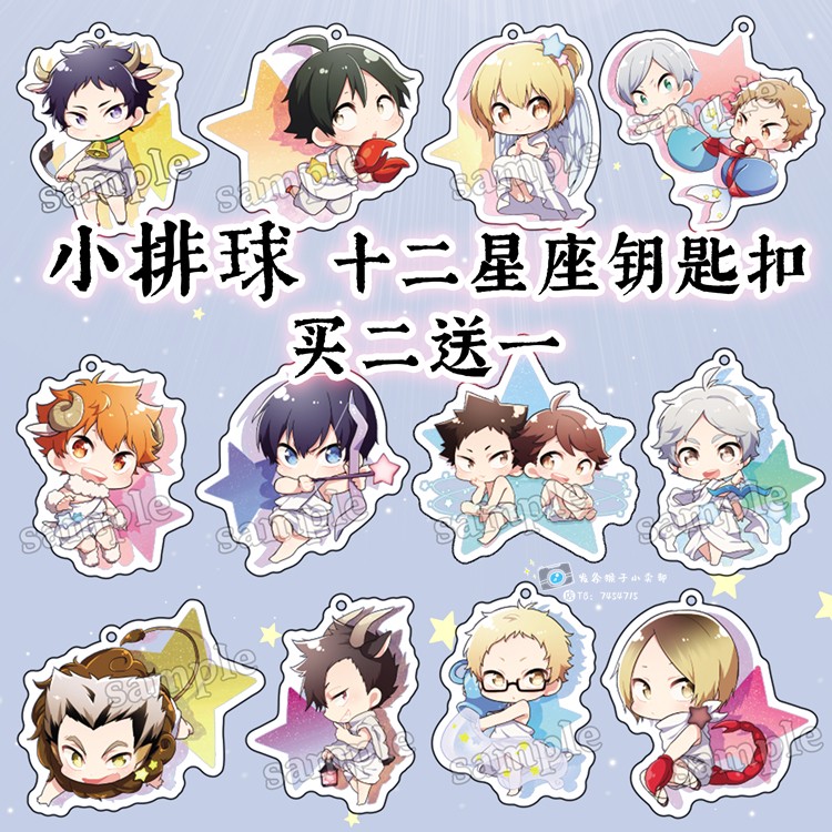 Anime Keychain Haikyuu!! Hinata Shoyo Kageyama Tobio Constellation Cosplay Acrylic Figure Keyring Charm Pendant Gifts