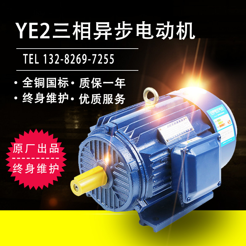 Three-phase Asynchronous Motor Y90L-2 Pole 2.2KW New Copper National Standard Motor Motor YE2 Motor 380v