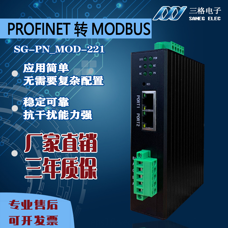 PROFINET To Modbus Slave Mode XIjia Dedicated PROFINET To 485