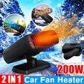 12 В 200 Вт автомобильный нагреватель Электрический нагреватель стекло размораживание машина для RV  трейлер для дома  грузовики  лодки
