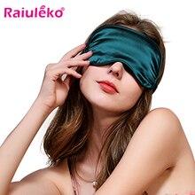New Sleep Mask Emulation Silk Natural Sleeping Eye Mask Patch Women Portable Travel Eyepatch Relax Aid Blindfolds for Sleeping