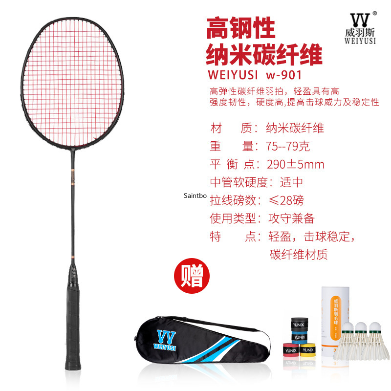Adult Single-shot Carbon Fiber Ultra-light One-in-one Offensive Badminton Racket Lining Badminton Racket