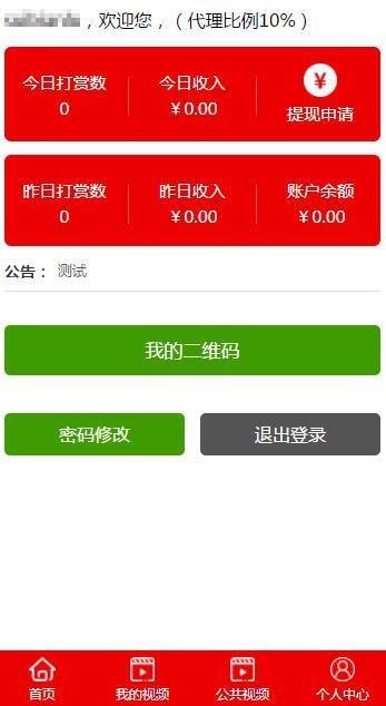 2019最新云赏打赏系统源码修复版+防封功能+VIP付费看视频+代理平台+安装说明