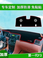 BYD F3 Dashboard Cover F3 R for Supcon Decoration Dashboard Sun resistant Sunshade Mat Interior Trim Refit Accessories New