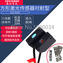 цена на Xin Cooperatives Square Laser Correlation Photoelectric Switch Sensor E3Z-5CN1 Infrared Photoelectric Sensor Switch 50 M