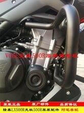 Ochrona motocykla zderzak do Loncin Voge Lx500 500r