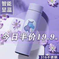 Greek Music Smart Insulated Cup Women's INS Harajuku-Style Students Cute Simple Scholar Portable Quizzes Stainless Steel Water C