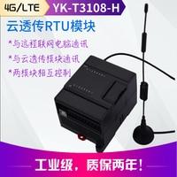YK-T3108 Cloud Transparent Remote I/O Module PLC Remote Control