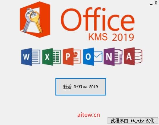 Office 2019 win10 一键激活