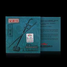 Профессиональный эрху струны Urheen аксессуары часть внешняя внутренняя струна набор музыкальный струнный инструмент запасные части