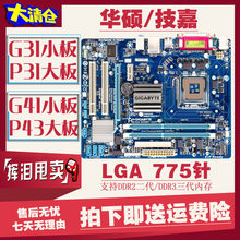 Gigabyte/Gigabyte G41MT-D3 775-pin DDR3 moederbord compatibel met G31 DDR2 Xeon 771 CPU(China)