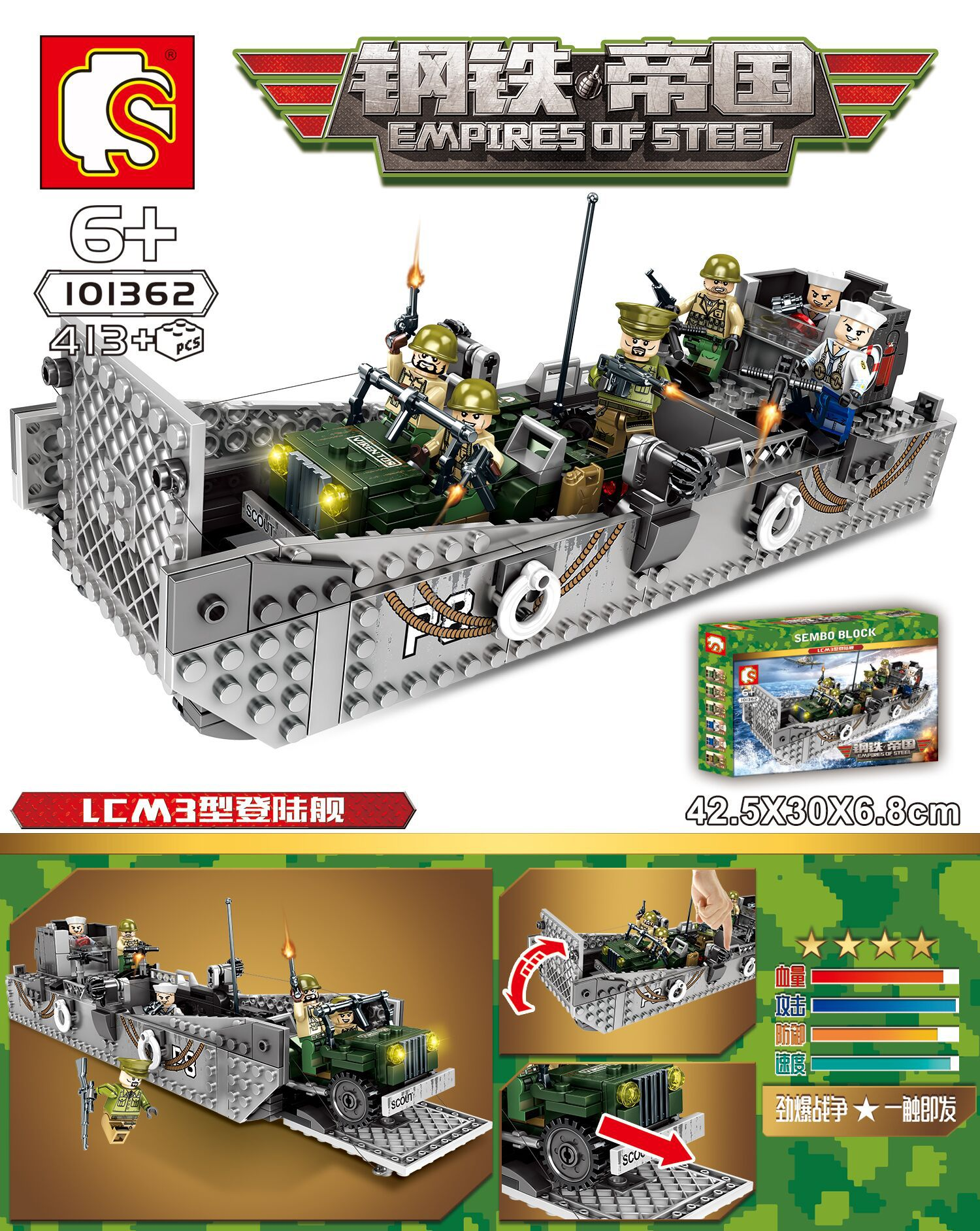 Baby Semp <font><b>101362</b></font> Iron And Steel Empire-US Military Lcm3 Type Landing Boat Building Blocks Children'S Educational Toy image