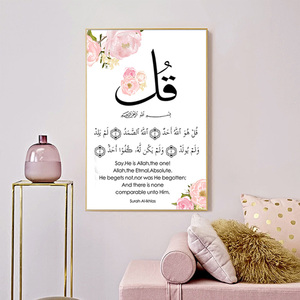 Image 3 - Al Ikhlas Islamic Wall Art Islam Arabic Faith Peace Flower Canvas Painting Poster Print Muslim Pictures Living Room Home Decor