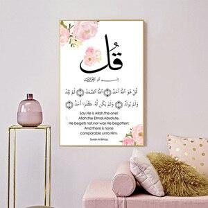 Image 3 - Al Ikhlas na ścianę dla muzułmanów sztuka Islam arabski wiara pokój kwiat płótno obraz plakat grafika muzułmańskie zdjęcia salon Home Decor