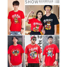 New year of the ox 2021 new summer short-sleeved t-shirt couples loose large size wild and handsome