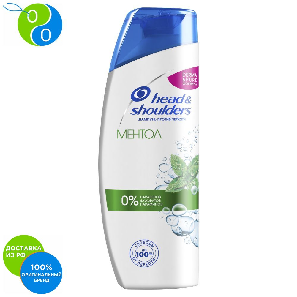 Шампунь против перхоти Head&Shoulders 3 Action Ментол 200 мл.