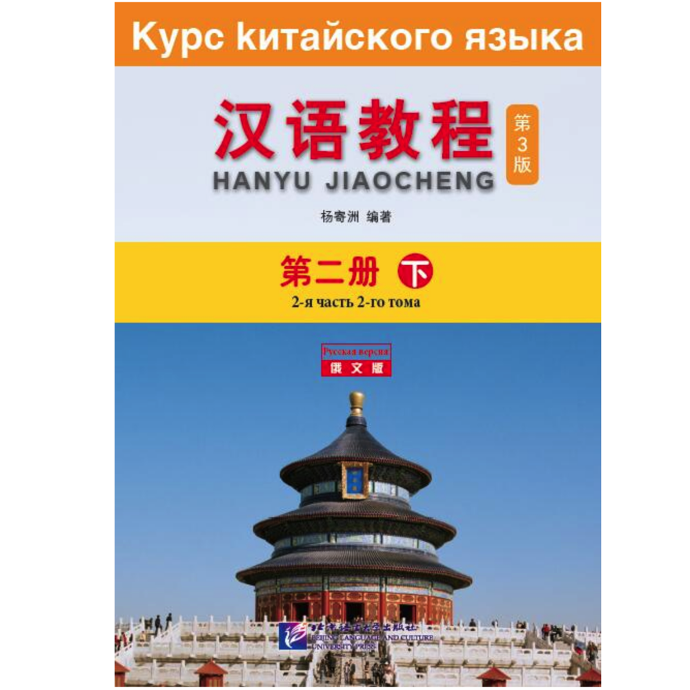 Chinese Course (3rd Edition) Russian Edition 2 B Chinese Textbook For College Students Elementary Level