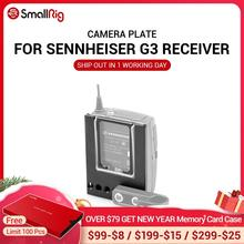 SMALLRIG כרכרה מצלמה G3 מקלט סוגר 1528