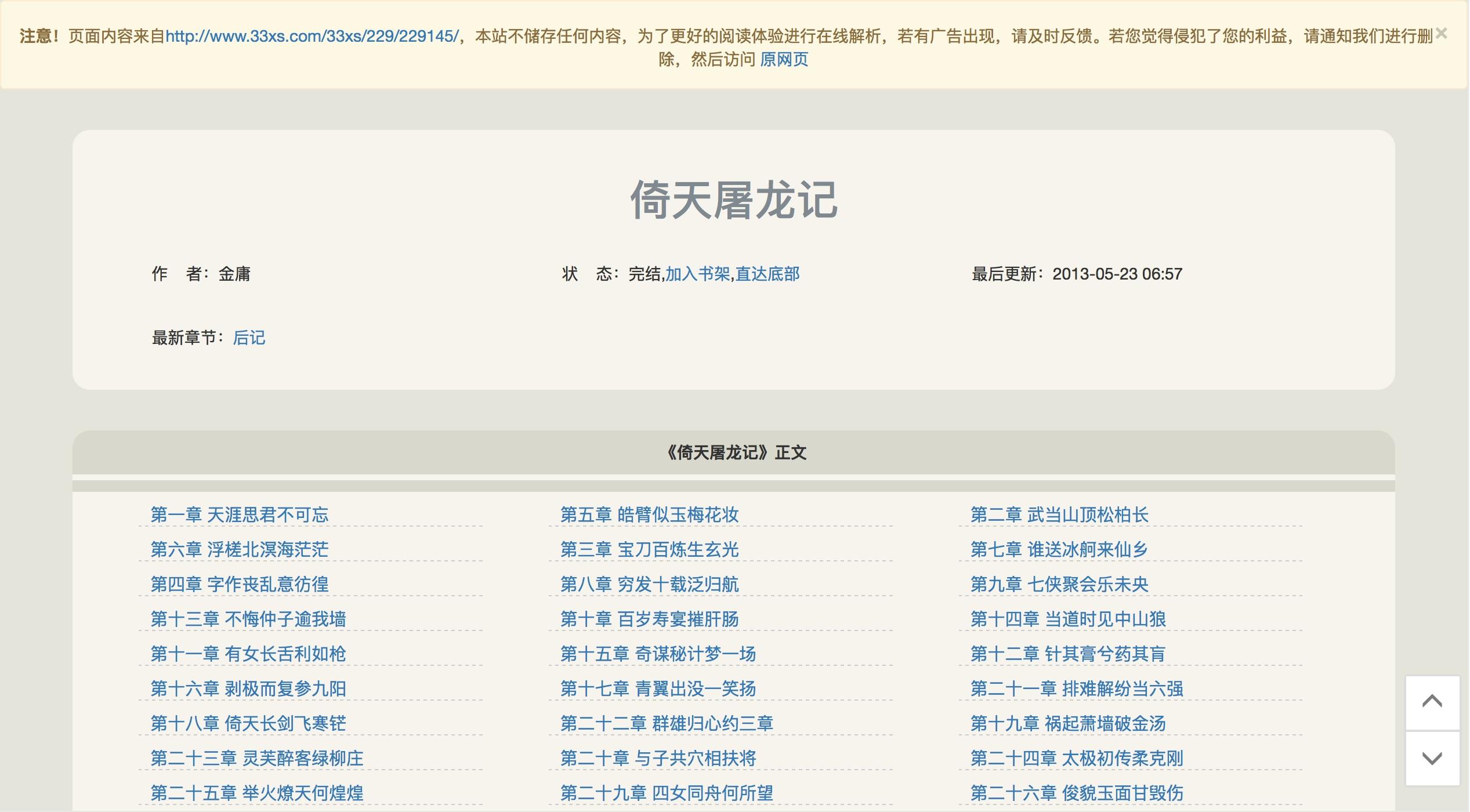 在线网络小说阅读网站&小说搜索引擎&小说推荐系统-高岸姬