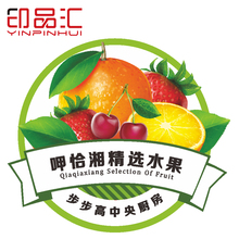 Adhesive Fruits Labels Custom Logo Sealing Stickers Coated Paper Stickers