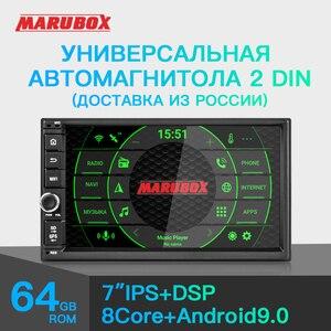 Image 1 - وحدة ماروبوكس 706PX5DSP للرأس يونيفرسال 2 Din 8 Core أندرويد 9.0 ، 4GB RAM ، 64GB ، ملاحة جي بي إس ، راديو ستيريو ، بلوتوث ، لا دي في دي