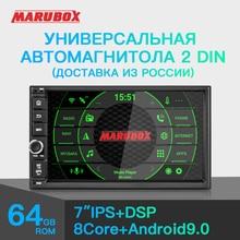 MARUBOX 706PX5DSP ヘッドユニットユニバーサル 2 Din 8 コアの Android 9.0 、 4 ギガバイトの RAM 、 64 ギガバイト、 GPS ナビゲーション、ステレオラジオ、 Bluetooth なしの DVD