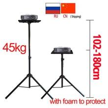 PS3 1,02 m-1,8 m Регулируемый 360 Вращающийся Универсальный штатив для проектора, подставка для dvd-плеера, напольный держатель, подставка для ноутбука, стойка для динамика